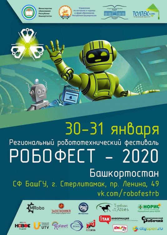 «РобоФест» в СФ БашГУ вновь соберет юных инженеров со всей республики