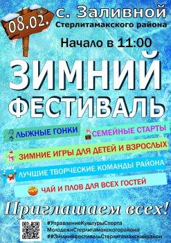 В Стерлитамакском районе пройдет зимний спортивный фестиваль