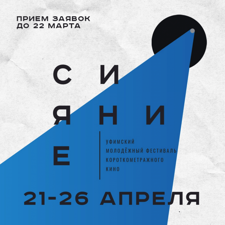 В Уфе пройдёт Международный молодёжный фестиваль короткометражного кино «Сияние»