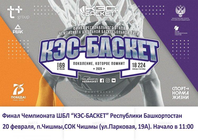 В Башкортостане определят лучшие школьные команды по баскетболу
