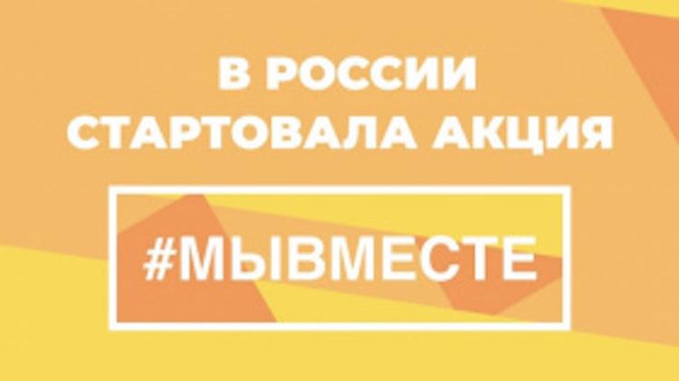 Жителей Башкирии приглашают присоединиться к акции #МыВместе