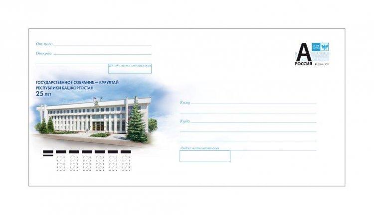 УФПС РБ: В почтовое обращение вышел конверт, посвященный Государственному Собранию – Курултаю РБ