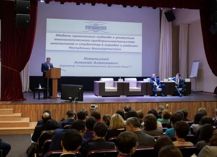 СФ БашГУ принял участие в межрегиональном форуме «Точка роста: Новые возможности в современных реалиях»
