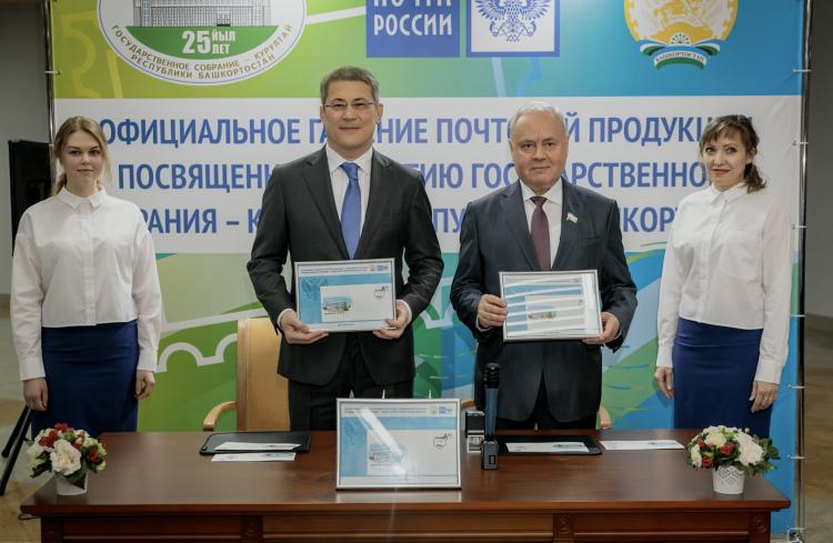 В Уфе состоялось памятное гашение почтовой продукции, выпущенной к 25-летию Курултая РБ
