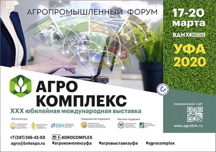 В Уфе продолжается регистрация на Агропромышленный форум и юбилейную выставку «Агрокомплекс»