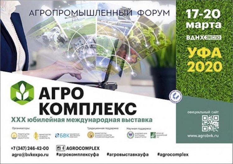 Выставка «АгроКомплекс» пройдет в Уфе в юбилейный 30-й раз