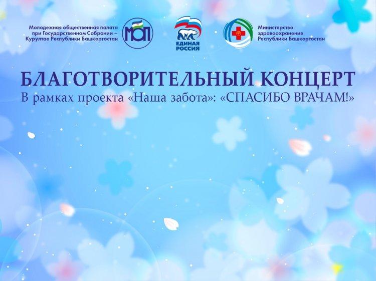 В Уфе во дворе РКБ состоится концерт в рамках проекта «Мы вместе»