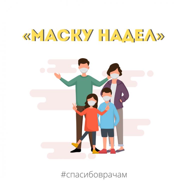 В поддержку врачей в Башкирии стартовал флешмоб «Маску надел»
