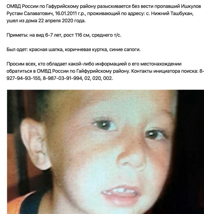 В Башкирии следователи устанавливают обстоятельства безвестного исчезновения ребенка