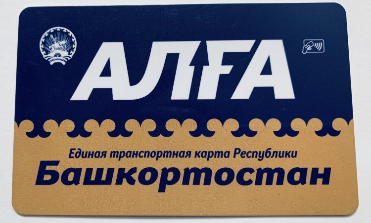В Башкирии транспортной картой «АЛFА» стало пользоваться ещё удобнее