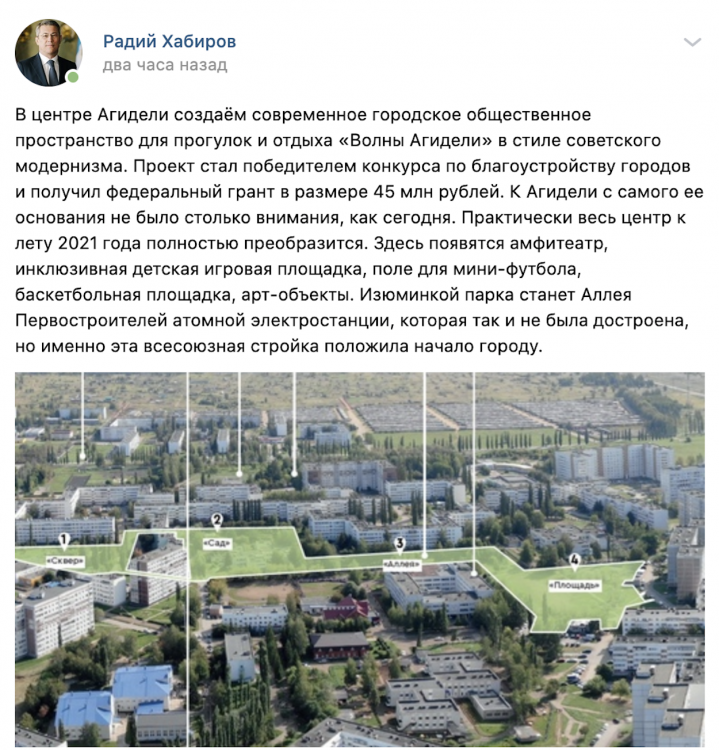 Парк в стиле советского модернизма появится в Башкирии
