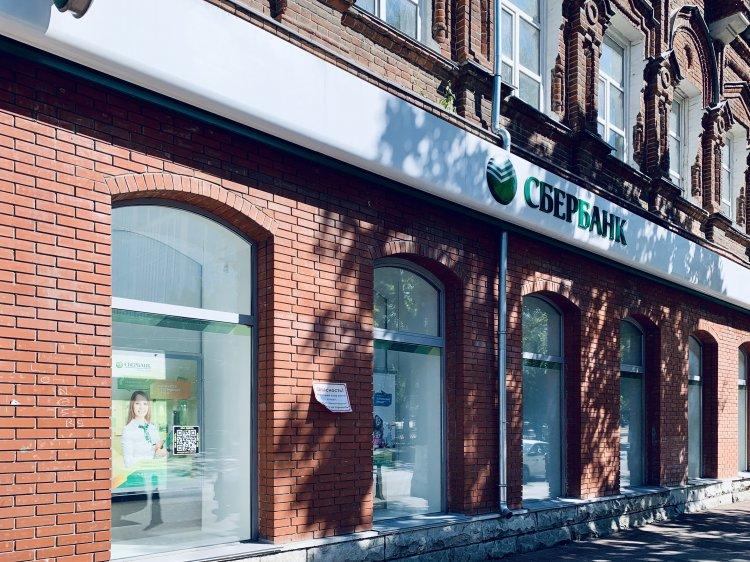Сбербанк понизил минимальную ставку по кредитам