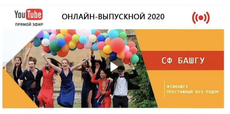 В Стерлитамакском филиале БашГУ прошел первый в городеонлайн-выпускной-2020
