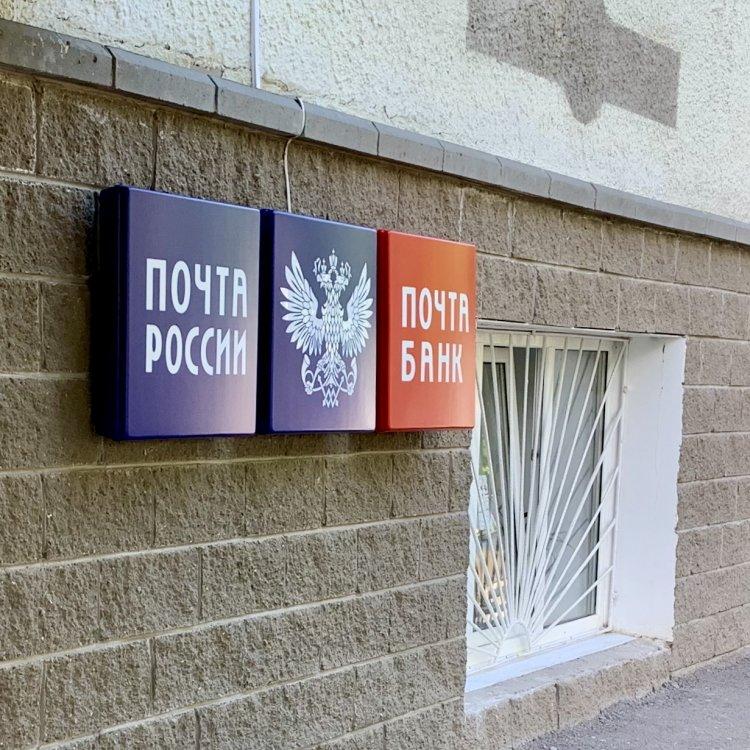 Почта России сообщила о режиме работы отделений в Башкирии 1 июля