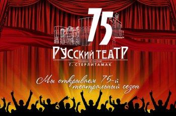 Русский драматический театр Стерлитамака готовится к встрече со зрителем