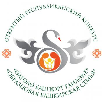 В Стерлитамаке состоится финал республиканского конкурса «Образцовая башкирская семья»