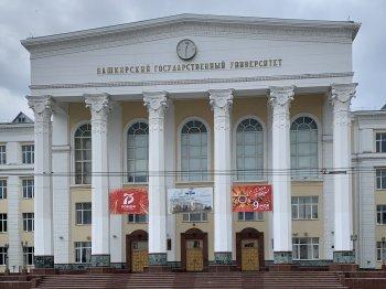 Ученый совет БашГУ одобрил объединение с УГАТУ в Башкирии