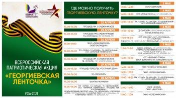 В Уфе стартует патриотическая акция «Георгиевская ленточка»