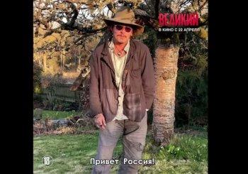 57-летний актер Джонни Депп записал обращение к фанатам на русском языке