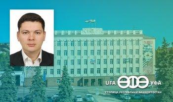 Новым первым заммэра Уфы назначен Марат Гайфуллин