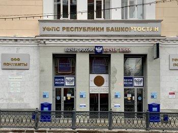 Почтовые отделения Башкирии изменят график работы в связи с Днем России
