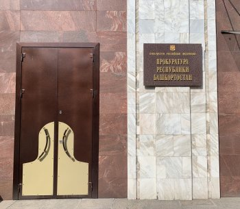 В Уфе возбуждено уголовное дело по факту халатности чиновников мэрии города