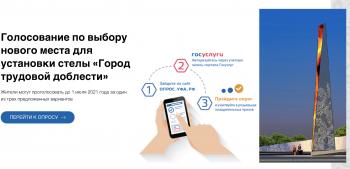 Радий Хабиров рассказал, где в Уфе установят стелу «Город трудовой доблести»
