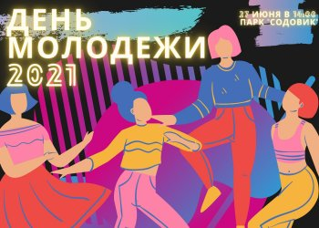 27 июня в Стерлитамаке пройдет День молодежи