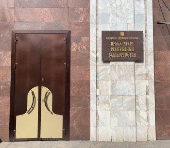 Прокуратура выявила нарушения в одном из министерств Башкирии