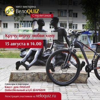 ВСтерлитамакестартует первая в регионе интеллектуально-спортивная игра «ВелоQUIZ» для детей и взрослых