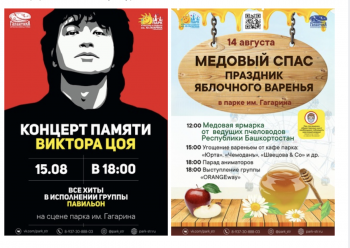В Стерлитамаке пройдут медовая ярмарка, праздник варенья и концерт памяти Виктора Цоя
