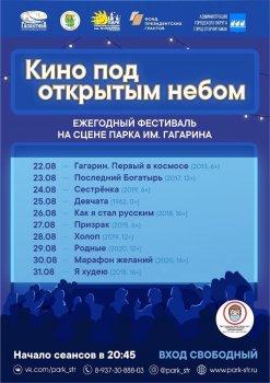 В Стерлитамаке пройдет фестиваль «Кино под открытым небом»