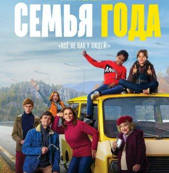 Новый фильм режиссера из Башкирии Айнура Аскарова «Семья года» вышел в российский прокат