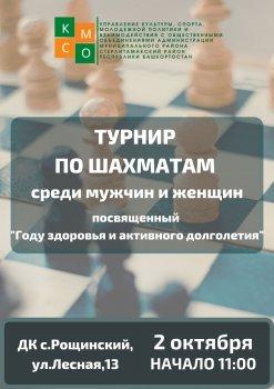 В Стерлитамакском районе состоится турнир по шахматам среди мужчин и женщин